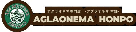 アグラオネマ